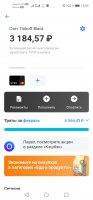 Screenshot_20210207_180512_com.idamob.tinkoff.android.jpg