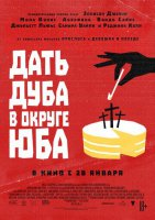 1613845808-dat-duba-v-okruge-yuba.jpg