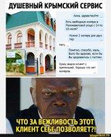 крымский сервис.jpg